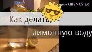Лимонная вода. Вода с лимоном. Рецепт