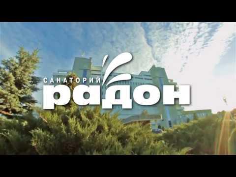 """Санаторий """"Радон"""", Беларусь Гродненская область"""