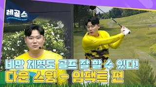 [레골스] 박형준 프로의 '비만체형을 위한 다운 스윙-…
