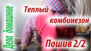 Комбинезон для собаки.Пошив теплого комбинезона,часть 2.Warm jumpsuit for dogs
