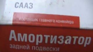 Задние Амортизаторы от Нивы на Ваз 2107-2101