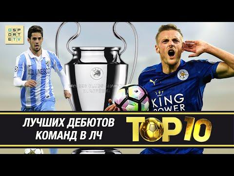 ТОП-10 дебютов команд в Лиге Чемпионов