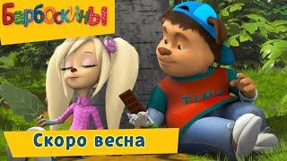 Скоро весна 🌼 Барбоскины 🌼 Сборник мультфильмов 2019