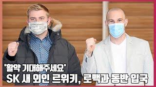 SK 새 외인 르위키, 로맥과 동반 입국 '활약…