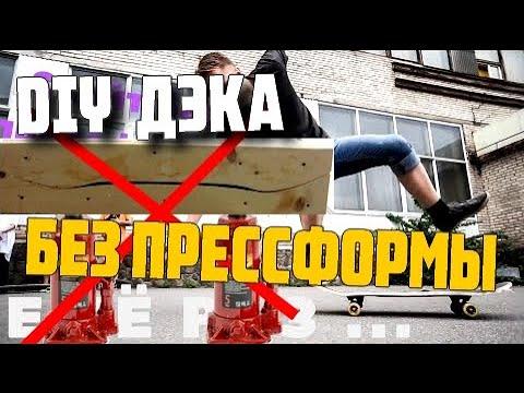 Как сделать скейт без прессформы своими руками /  композитный скейтборд в домашних условиях