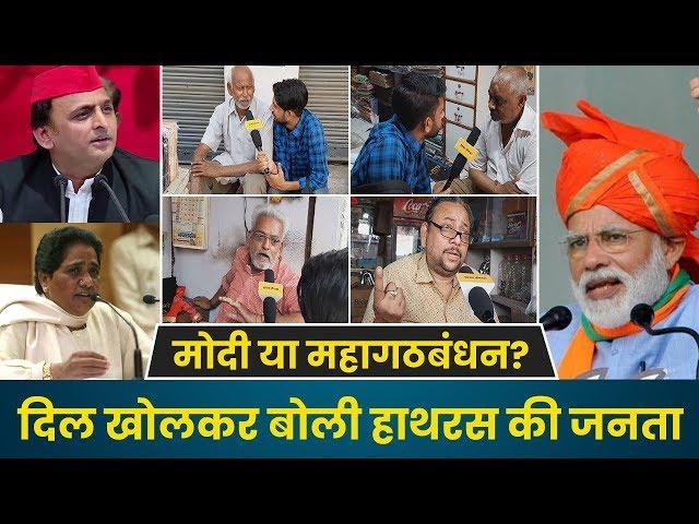 Narendra Modi Vs Mahagathbandhan: Hathras की जनता ने कह दी ऐसी बातें कि यकीन नहीं होगा