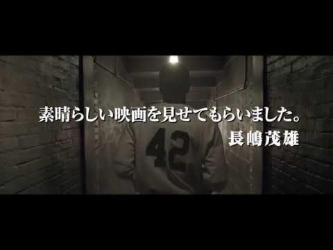 映画『42 ~世界を変えた男~』TVCM(感動編)【HD】 2013年11月1日公開