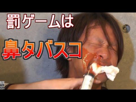 泣くな叫ぶな喚くな罰ゲームは鼻タバスコ 新マニ男の当たるまでやってみた♯004~ナンバーズ4編~