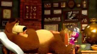 Так, так, ти хворий! - Маша і Ведмідь