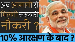 Reality of 10% Reservation of General Category | Narendra Modi | Reservation in India- SC | ST | OBC