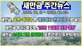 새만금 뉴스 (20.10.05 ~ 10.11) : 새만…