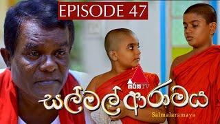 සල් මල් ආරාමය | Sal Mal Aramaya | Episode 47 | Sirasa TV Thumbnail