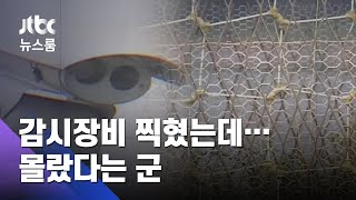 '녹슨 경계' 뚫고 월북…군, 감시장비로 포착하고도 몰라 / JTBC 뉴스룸