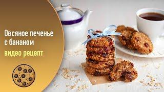 Овсяное печенье с бананом — видео рецепт