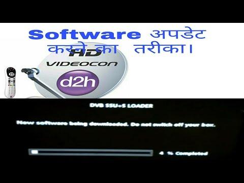Videocon d2h me software kaise dale?    D2H Tricks & Tips   