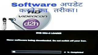 Videocon d2h me software kaise dale? || D2H Tricks & Tips ||