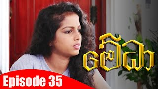 Medha - මේධා | Episode 35 | 06 - 01 - 2021 | Siyatha TV Thumbnail