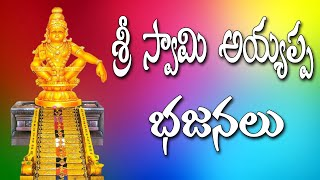 Ayyappa Songs|Most Popular Songs Of Ayyappa |Dappu Srinu Ayyappa Bhajana part 1