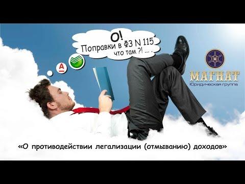 """О поправках в ФЗ N 115 """"О противодействии легализации (отмыванию) доходов"""""""