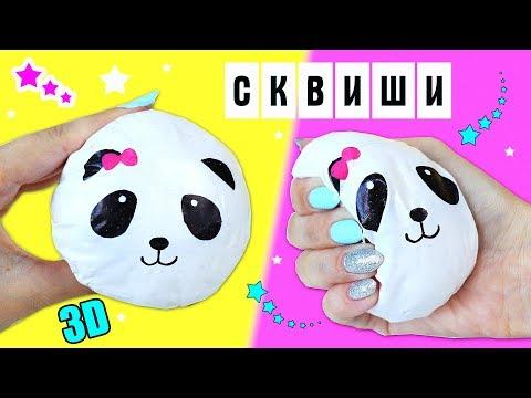 СКВИШИ Панда 3D СВОИМИ РУКАМИ | Простой способ | Сквиши НЕ ИЗ БУМАГИ | Игрушки АНТИСТРЕСС