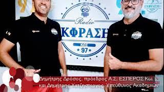 24-7-2019 Δημήτρης Δρόσος,  και Δημήτρης Χατζηστεργος. ΕΚΦΡΑΣΗ97