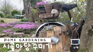 시골집 마당 꾸미기. 시골집 정원. 홈 가드닝. DIY…