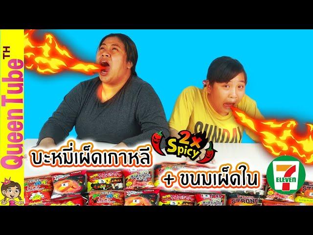 แข่งกินบะหมี่เกาหลีเผ็ดx2 กับขนมเผ็ด ในเซเว่น น้องควีน | QueenTubeTH