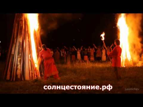 Праздник Летнего Солнцестояния. Праздник Купалы-2014