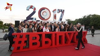 Московские школьники отгуляли выпускной 2017 в парке Горького