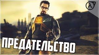 Half Life 2 Cinematic mod - Предательство [#14]