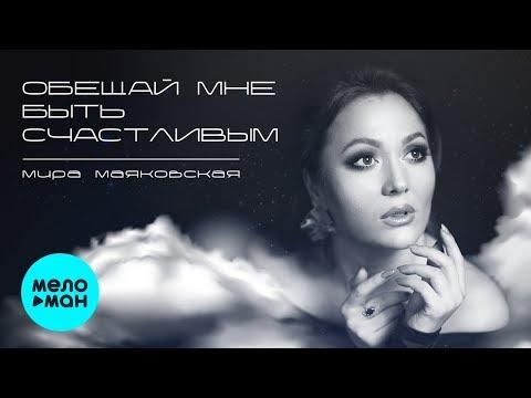 Мира Маяковская - Обещай мне быть счастливым Single