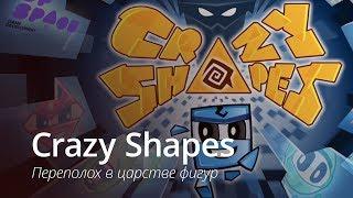 Crazy Shapes - вселенная фигур в опасности!