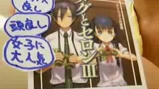 めぐみのメェ〜 vol.4「メグとセロンIII」