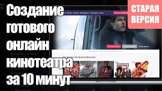 Как создать киносайт онлайн кинотеатр (HDrezka, kinogo, ivi, megogo)
