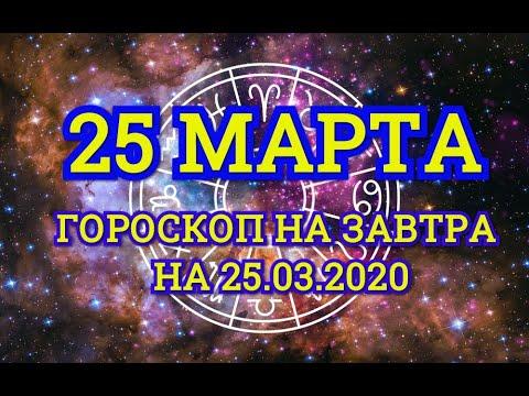 Гороскоп на завтра на 25.03.2020 | 25 Марта | Астрологический прогноз