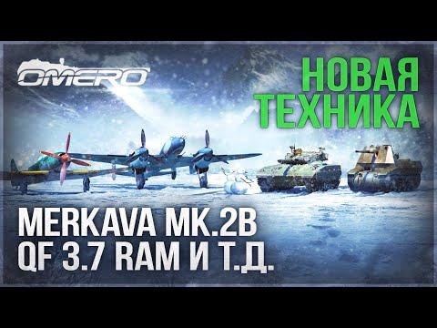 НОВЫЕ ПРЕМЫ в WAR THUNDER: QF 3.7 RAM, MERKAVA MK.2B, ТИС МА, J6K1 и т.д.