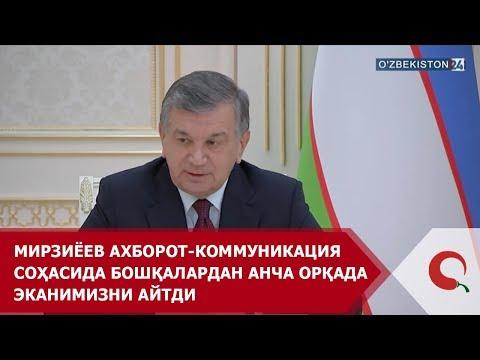 Mirziyoyev axborot-kommunikatsiya sohasida boshqalardan ancha orqada ekanimizni aytdi