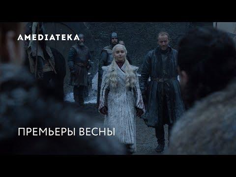 Главные сериалы этой весны | Amediateka и Amedia Premium