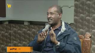 walta tv - Taye Bogale - fkr yashenfal