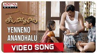 Yenneno Anandhalu Video Song | Tholu Bommalata Songs| Dr. Rajendra Prasad,  | Suresh Bobbili