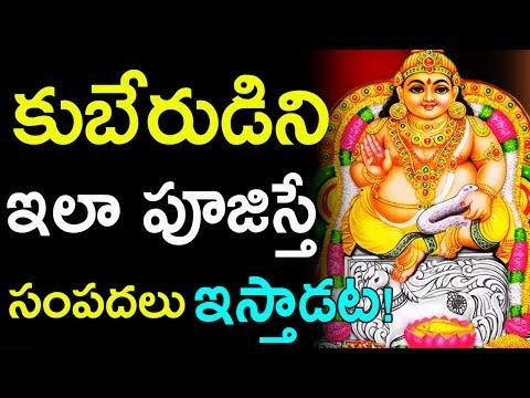 కుబేరుడిని ఇలా పూజిస్తే సంపదలు ఇస్తాడట | god kubera swamy | pooja | telugu devotional  | mana nidhi