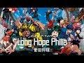 【中日歌詞】我的英雄學院THE MOVIE 主題曲「 Long Hope Philia」- 菅田将暉 [Full]