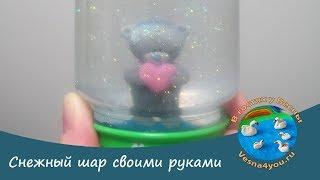 Снежный шар своими руками DIY