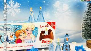 義大利Zaini阿尼驚喜蛋 Frozen冰雪奇緣限定版 開箱影片