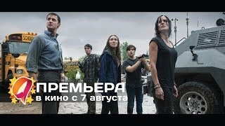 Навстречу шторму (2014) HD трейлер | премьера 7 августа