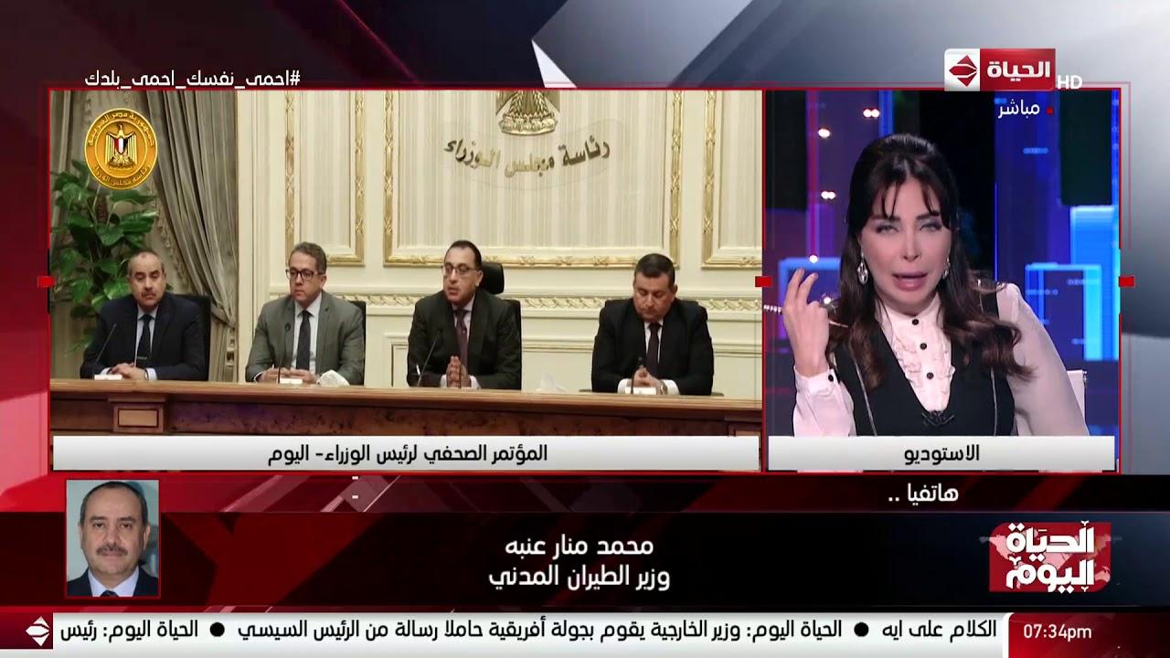 محمد منار عنبة: قرار تعليق الطيران المدني تمت دراسته فترة طويلة وكان الأهم صحة المواطن المصري