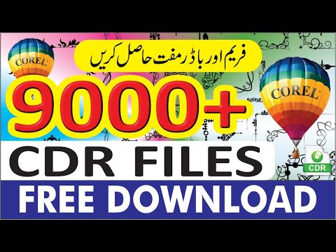 Frames And Borders cdr files free download 2020 | Best Graphics 4U