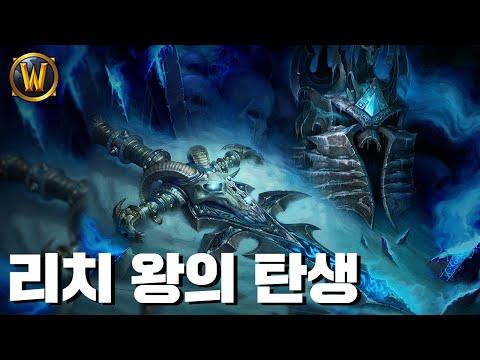 워크래프트 스토리 한눈에 보기 #21화 ~ 리치 왕의 탄생