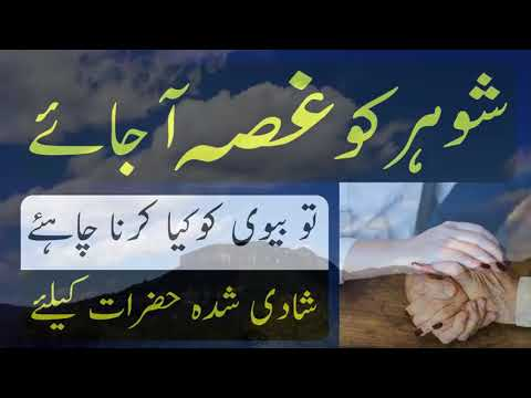 Islahi Bayan Short Clip Best Islamic Urdu Speech About Husband Wife Mufti Tariq Masood 2018