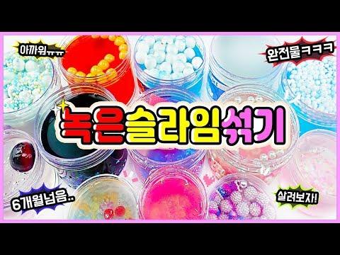 대박�녹� 슬�임 다 섞기!! 역대급��예술 작품 탄�/ �스타 슬�임 섞기, 액괴 다섞기 / 꽃�